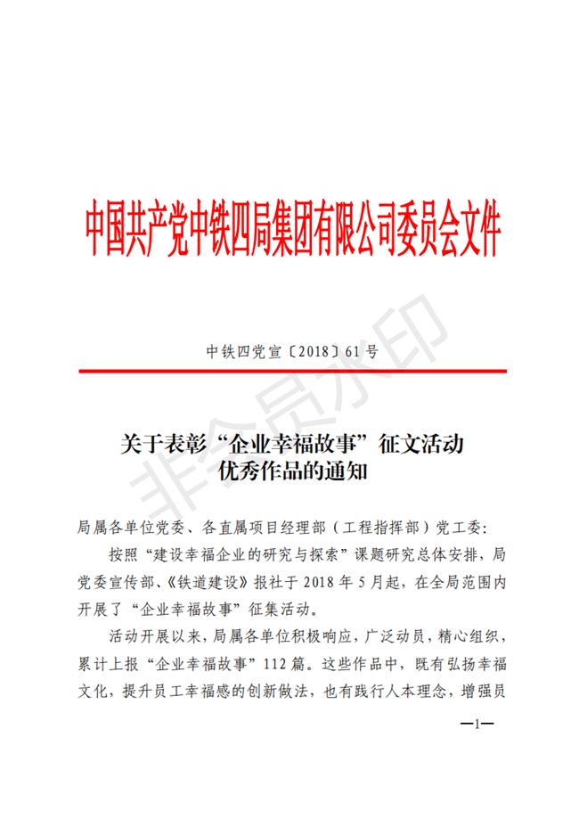 一等奖 传承红色基因 王梦 伴随着共和国前进的脚步,中铁四局集团